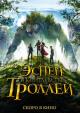 Смотреть фильм Эспен в королевстве троллей онлайн на Кинопод бесплатно
