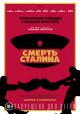 Смотреть фильм Смерть Сталина онлайн на Кинопод бесплатно