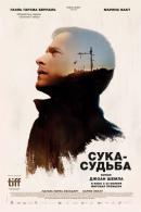 Смотреть фильм Сука-судьба онлайн на Кинопод бесплатно
