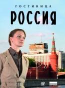 Смотреть фильм Гостиница «Россия» онлайн на Кинопод бесплатно
