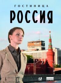 Смотреть Гостиница «Россия» онлайн на Кинопод бесплатно