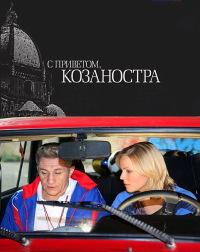 Смотреть С приветом, Козаностра онлайн на Кинопод бесплатно