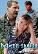 Смотреть фильм Берега любви онлайн на Кинопод бесплатно