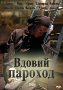 Смотреть фильм Вдовий пароход онлайн на Кинопод бесплатно