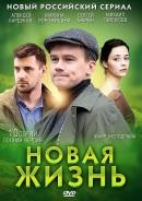 Смотреть фильм Новая жизнь онлайн на Кинопод бесплатно