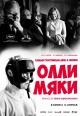 Смотреть фильм Самый счастливый день в жизни Олли Мяки онлайн на Кинопод бесплатно