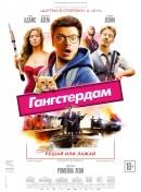 Смотреть фильм Гангстердам онлайн на Кинопод бесплатно