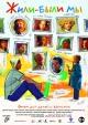Смотреть фильм Жили-были мы онлайн на Кинопод бесплатно
