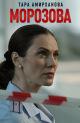 Смотреть фильм Морозова онлайн на Кинопод бесплатно