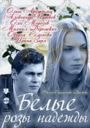 Смотреть фильм Белые розы надежды онлайн на Кинопод бесплатно