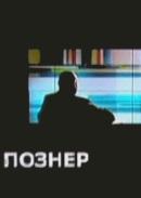 Смотреть фильм Познер онлайн на Кинопод бесплатно
