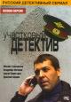 Смотреть фильм Участковый детектив онлайн на Кинопод бесплатно