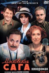 Смотреть Московская сага онлайн на Кинопод бесплатно