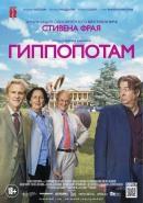 Смотреть фильм Гиппопотам онлайн на Кинопод бесплатно