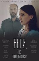 Смотреть фильм Беги, не оглядывайся! онлайн на Кинопод бесплатно