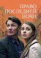 Смотреть фильм Право последней ночи онлайн на Кинопод бесплатно
