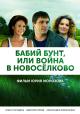 Смотреть фильм Бабий бунт, или Война в Новоселково онлайн на Кинопод бесплатно