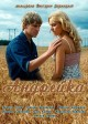 Смотреть фильм Андрейка онлайн на Кинопод бесплатно