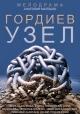 Смотреть фильм Гордиев узел онлайн на Кинопод бесплатно