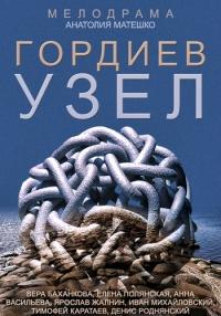 Смотреть Гордиев узел онлайн на Кинопод бесплатно
