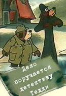 Смотреть фильм Дело поручается детективу Тедди. Бурый и Белый онлайн на Кинопод бесплатно