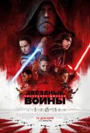 Смотреть фильм Звёздные войны: Последние джедаи онлайн на Кинопод бесплатно