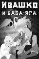 Смотреть фильм Ивашко и Баба-Яга онлайн на Кинопод бесплатно
