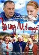 Смотреть фильм Во саду ли, в огороде онлайн на Кинопод бесплатно