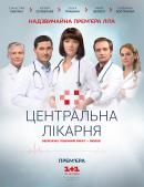 Смотреть фильм Центральная больница онлайн на Кинопод бесплатно