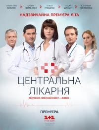 Смотреть Центральная больница онлайн на Кинопод бесплатно