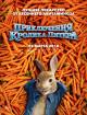 Смотреть фильм Приключения Кролика Питера онлайн на Кинопод бесплатно