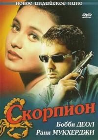 Смотреть Скорпион онлайн на Кинопод бесплатно