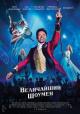 Смотреть фильм Величайший шоумен онлайн на Кинопод бесплатно