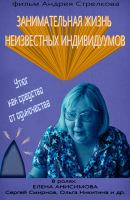 Смотреть фильм Занимательная жизнь неизвестных индивидуумов онлайн на Кинопод бесплатно