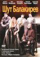 Смотреть фильм Шут Балакирев онлайн на Кинопод бесплатно