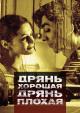 Смотреть фильм Дрянь хорошая, дрянь плохая онлайн на Кинопод бесплатно