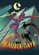 Смотреть фильм Грандиозный Человек-паук: Атака Ящера онлайн на Кинопод бесплатно