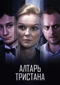 Смотреть Алтарь Тристана онлайн на Кинопод бесплатно