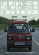 Смотреть фильм Как Витька Чеснок вез Леху Штыря в дом инвалидов онлайн на Кинопод бесплатно