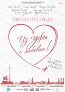 Смотреть фильм Из Уфы с любовью онлайн на Кинопод бесплатно