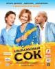 Смотреть фильм Апельсиновый сок онлайн на Кинопод бесплатно
