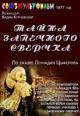 Смотреть фильм Тайна запечного сверчка онлайн на Кинопод бесплатно