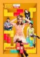Смотреть фильм Любит не любит онлайн на Кинопод бесплатно