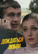 Смотреть фильм Дождаться любви онлайн на Кинопод бесплатно