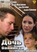 Смотреть фильм Дочь баяниста онлайн на Кинопод бесплатно