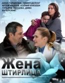 Смотреть фильм Жена Штирлица онлайн на Кинопод бесплатно
