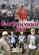 Смотреть фильм Клубничный рай онлайн на Кинопод бесплатно