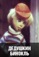 Смотреть фильм Дедушкин бинокль онлайн на Кинопод бесплатно