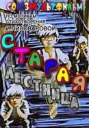 Смотреть фильм Старая лестница онлайн на Кинопод бесплатно
