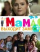 Смотреть фильм Мама выходит замуж онлайн на Кинопод бесплатно